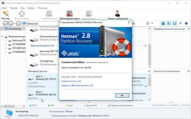 Hetman partition recovery для windows 7