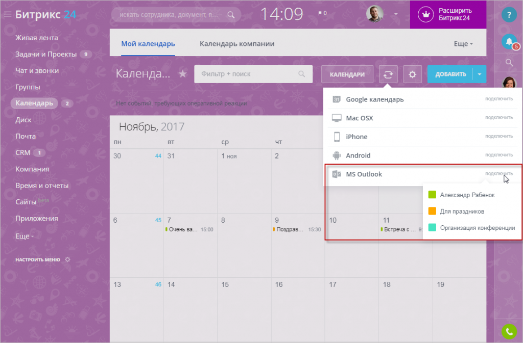 Общие сведения об api календарей outlookoutlook calendar api overview