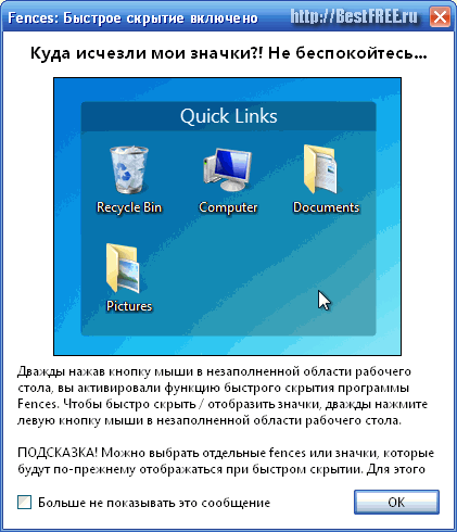 Fences для windows 10