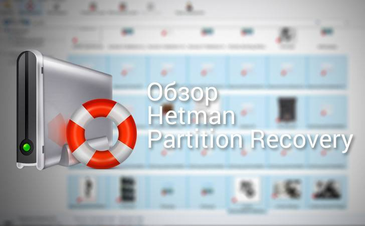 Hetman partition recovery 3.0 + ключ